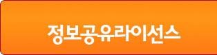 정보공유라이선스